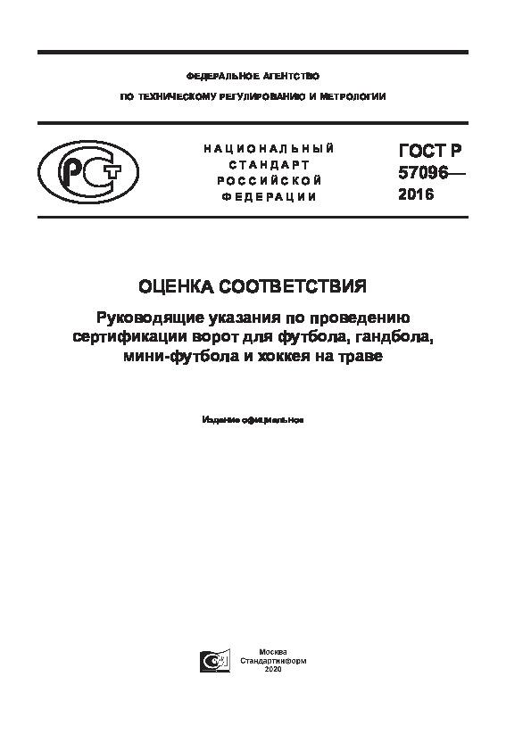 ГОСТ Р 57096-2016 Оценка соответствия. Руководящие указания по проведению сертификации ворот для футбола, гандбола, мини-футбола и хоккея на траве