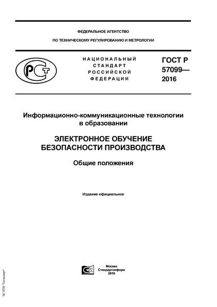 ГОСТ Р 57099-2016 Информационно-коммуникационные технологии в образовании. Электронное обучение безопасности производства. Общие положения