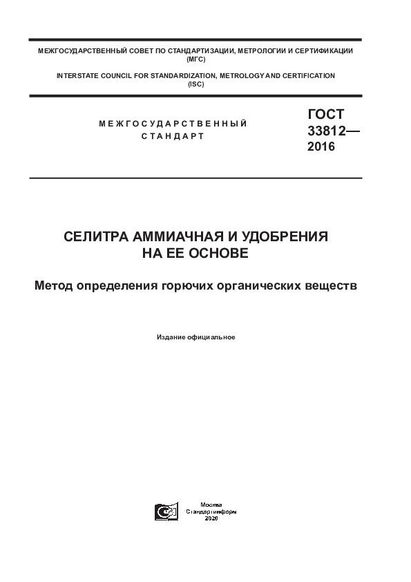 ГОСТ 33812-2016 Селитра аммиачная и удобрения на ее основе. Метод определения горючих органических веществ