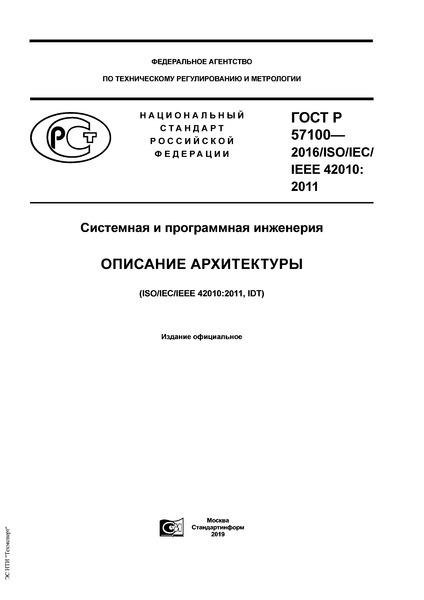 ГОСТ Р 57100-2016 Системная и программная инженерия. Описание архитектуры