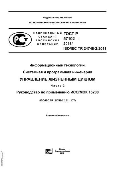 ГОСТ Р 57102-2016 Информационные технологии. Системная и программная инженерия. Управление жизненным циклом. Часть 2. Руководство по применению ИСО/МЭК 15288