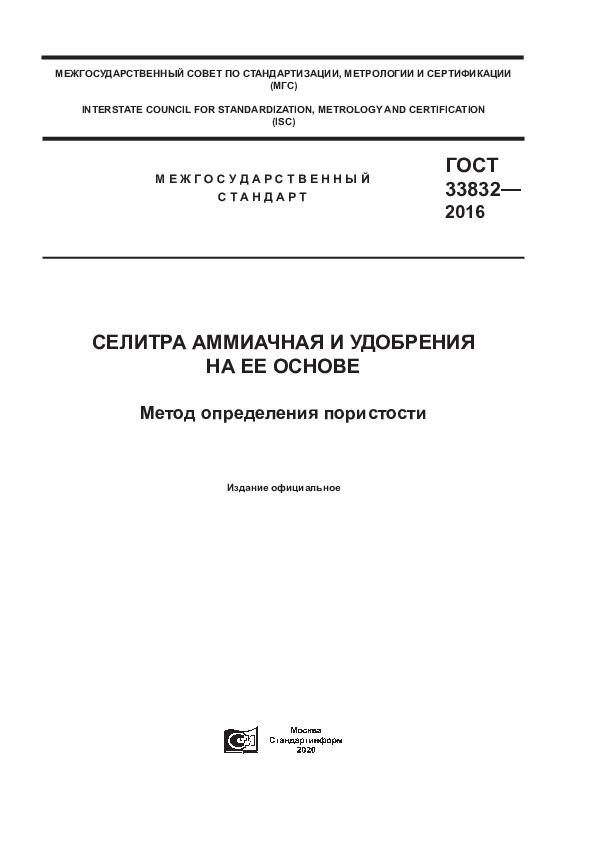 ГОСТ 33832-2016 Селитра аммиачная и удобрения на ее основе. Метод определения пористости