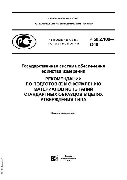 Р 50.2.100-2016 Государственная система обеспечения единства измерений. Рекомендации по подготовке и оформлению материалов испытаний стандартных образцов в целях утверждения типа