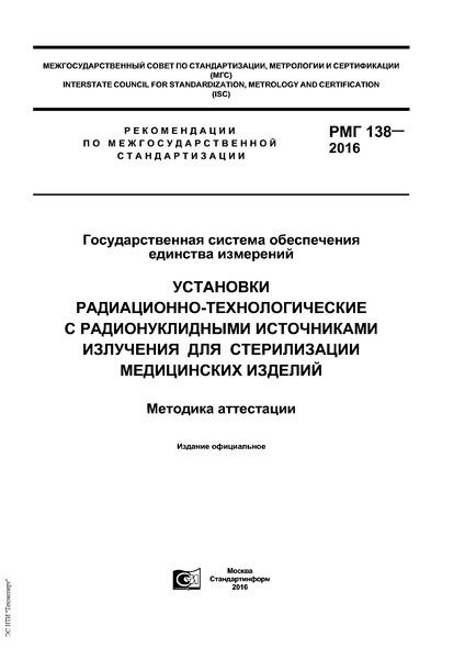 РМГ 138-2016 Государственная система обеспечения единства измерений. Установки радиационно-технологические с радионуклидными источниками излучения для стерилизации медицинских изделий. Методика аттестации