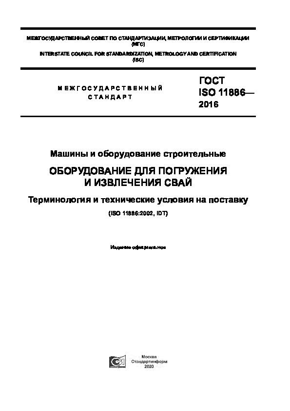 ГОСТ ISO 11886-2016 Машины и оборудование строительные. Оборудование для погружения и извлечения свай. Терминология и технические условия на поставку