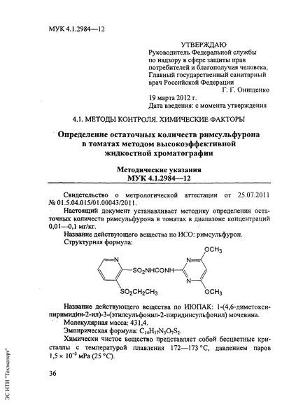 МУК 4.1.2984-12 Определение остаточных количеств римсульфурона в томатах методом высокоэффективной жидкостной хроматографии