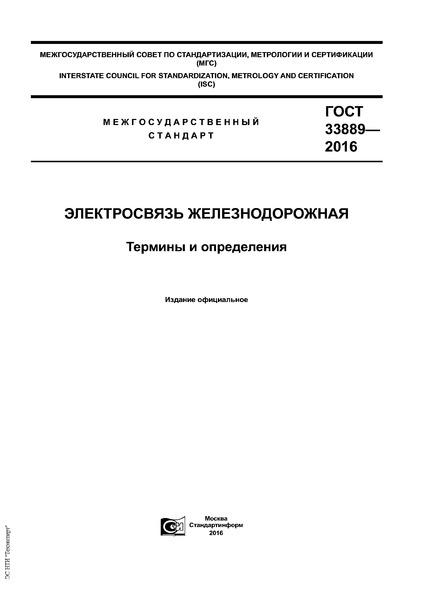ГОСТ 33889-2016 Электросвязь железнодорожная. Термины и определения