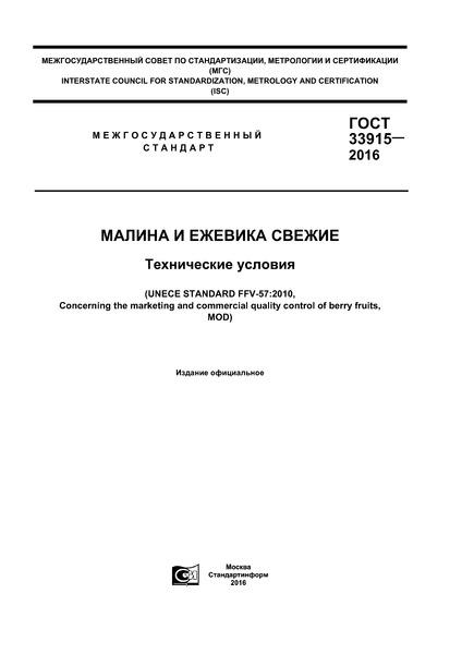 ГОСТ 33915-2016 Малина и ежевика свежие. Технические условия