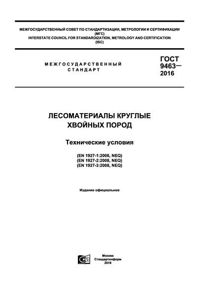 ГОСТ 9463-2016 Лесоматериалы круглые хвойных пород. Технические условия