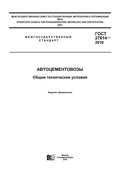 ГОСТ 27614-2016 Автоцементовозы. Общие технические условия
