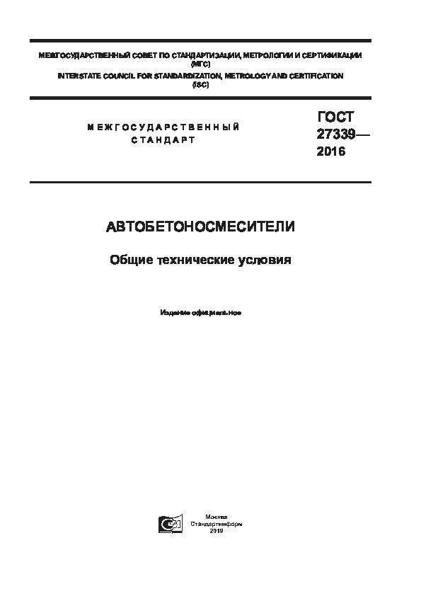 ГОСТ 27339-2016 Автобетоносмесители. Общие технические условия