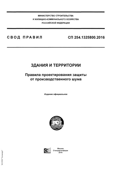 СП 254.1325800.2016 Здания и территории. Правила проектирования защиты от производственного шума