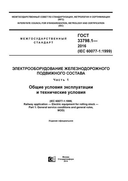 ГОСТ 33798.1-2016 Электрооборудование железнодорожного подвижного состава. Часть 1. Общие условия эксплуатации и технические условия