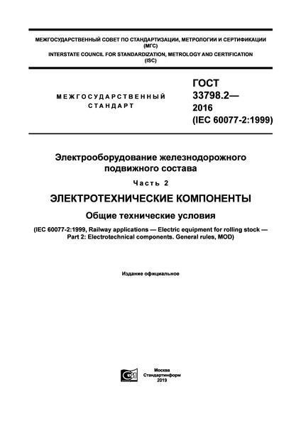 ГОСТ 33798.2-2016 Электрооборудование железнодорожного подвижного состава. Часть 2. Электротехнические компоненты. Общие технические условия