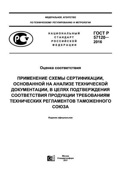 ГОСТ Р 57120-2016 Оценка соответствия. Применение схемы сертификации, основанной на анализе технической документации, в целях подтверждения соответствия продукции требованиям технических регламентов Таможенного союза