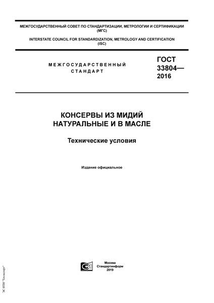 ГОСТ 33804-2016 Консервы из мидий натуральные и в масле. Технические условия