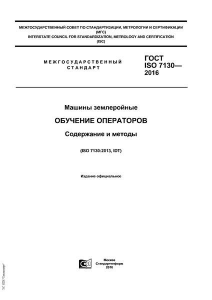 ГОСТ ISO 7130-2016 Машины землеройные. Обучение операторов. Содержание и методы