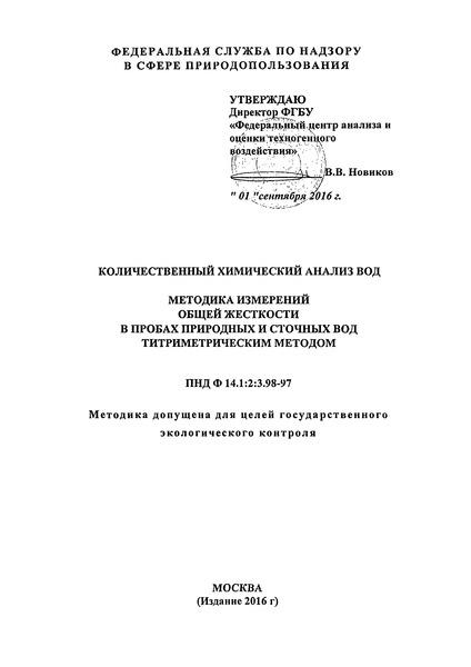 ПНД Ф 14.1:2:3.98-97 Количественный химический анализ вод. Методика измерений общей жесткости в пробах природных и сточных вод титриметрическим методом