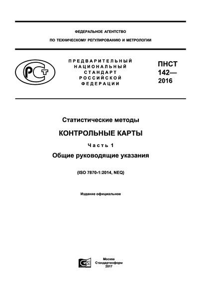 ПНСТ 142-2016 Статистические методы. Контрольные карты. Часть 1. Общие руководящие указания