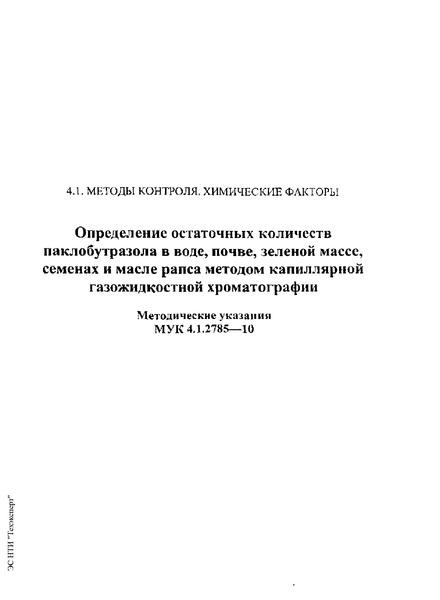 МУК 4.1.2785-10 Определение остаточных количеств паклобутразола в воде, почве, зеленой массе, семенах и масле рапса методом капиллярной газожидкостной хроматографии