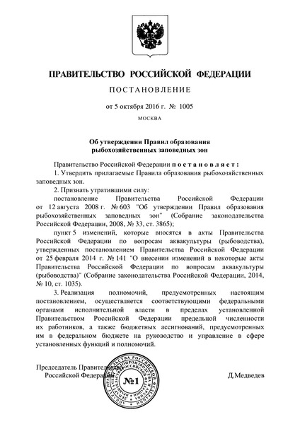 Правила образования рыбохозяйственных заповедных зон