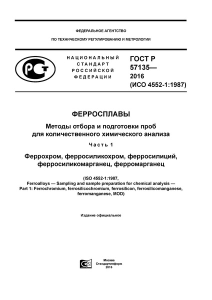 ГОСТ Р 57135-2016 Ферросплавы. Методы отбора и подготовки проб для количественного химического анализа. Часть 1. Феррохром, ферросиликохром, ферросилиций, ферросиликомарганец, ферромарганец