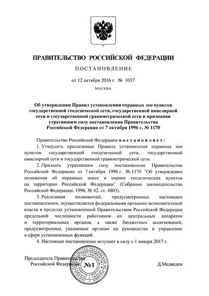 Правила установления охранных зон пунктов государственной геодезической сети, государственной нивелирной сети и государственной гравиметрической сети
