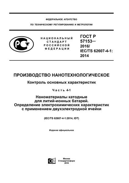 ГОСТ Р 57153-2016 Производство нанотехнологическое. Контроль основных характеристик. Часть 4-1. Наноматериалы катодные для литий-ионных батарей. Определение электрохимических характеристик с применением двухэлектродной ячейки