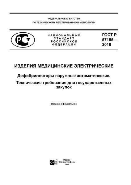 ГОСТ Р 57155-2016 Изделия медицинские электрические. Дефибрилляторы наружные автоматические. Технические требования для государственных закупок