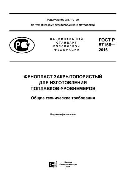 ГОСТ Р 57156-2016 Фенопласт закрытопористый для изготовления поплавков-уровнемеров. Общие технические требования
