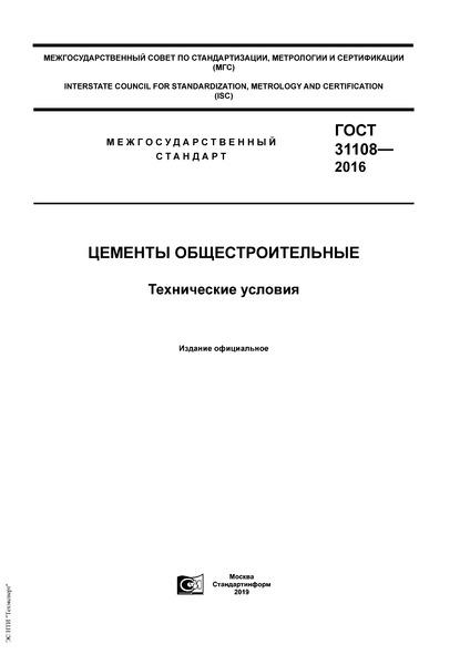 ГОСТ 31108-2016 Цементы общестроительные. Технические условия