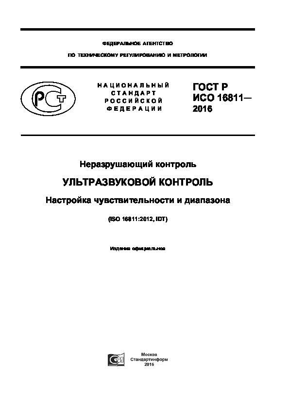 ГОСТ Р ИСО 16811-2016 Неразрушающий контроль. Ультразвуковой контроль. Настройка чувствительности и диапазона
