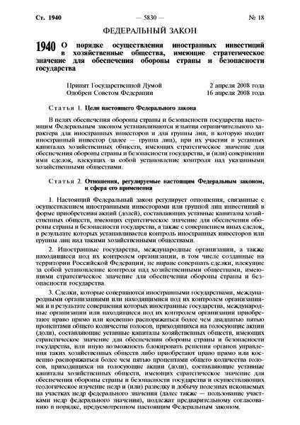 Федеральный закон 57-ФЗ О порядке осуществления иностранных инвестиций в хозяйственные общества, имеющие стратегическое значение для обеспечения обороны страны и безопасности государства