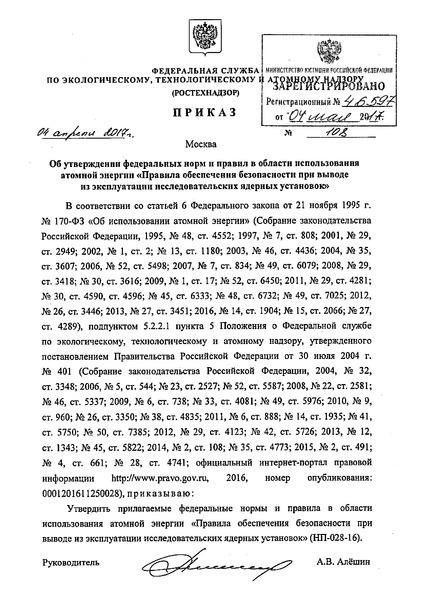 НП 028-16 Федеральные нормы и правила в области использования атомной энергии