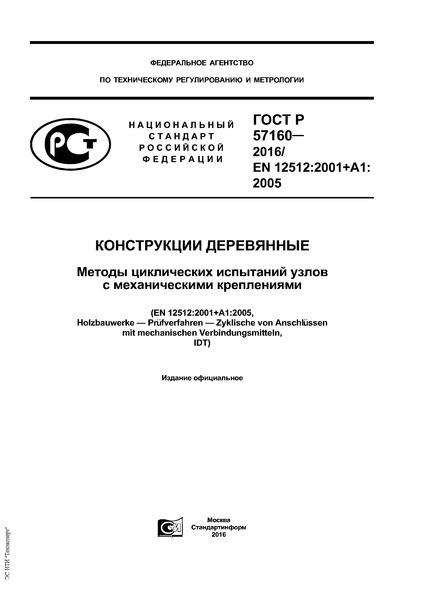 ГОСТ Р 57160-2016 Конструкции деревянные. Методы циклических испытаний узлов с механическими креплениями