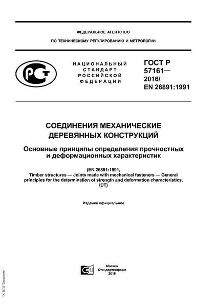 ГОСТ Р 57161-2016 Соединения механические деревянных конструкций. Основные принципы определения прочностных и деформационных характеристик
