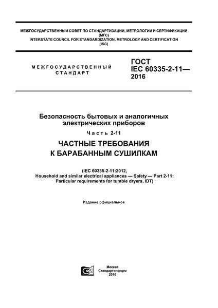 ГОСТ IEC 60335-2-11-2016 Безопасность бытовых и аналогичных электрических приборов. Часть 2-11. Частные требования к барабанным сушилкам