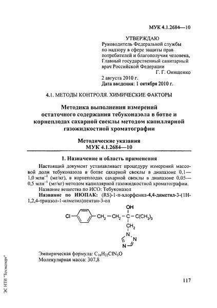 МУК 4.1.2684-10 Методика выполнения измерений остаточного содержания тебуконазола в ботве и корнеплодах сахарной свеклы методом капиллярной газожидкостной хроматографии