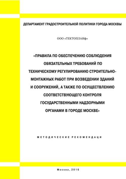 Правила по обеспечению соблюдения обязательных требований по техническому регулированию строительно-монтажных работ при возведении зданий и сооружений, а также по осуществлению соответствующего контроля государственными надзорными органами в городе Москве