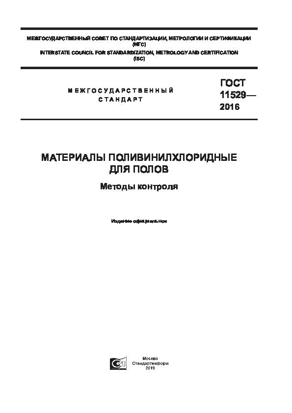 ГОСТ 11529-2016 Материалы  поливинилхлоридные для полов. Методы контроля
