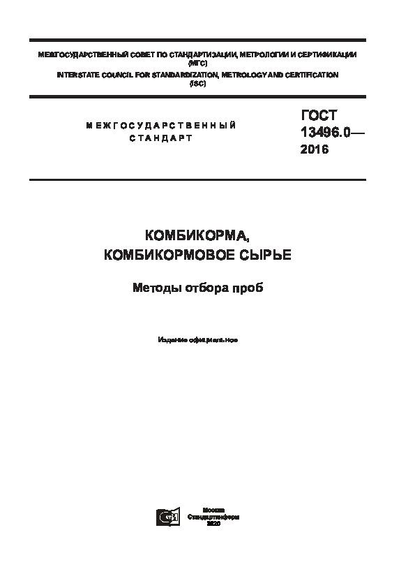 ГОСТ 13496.0-2016 Комбикорма, комбикормовое сырье. Методы отбора проб