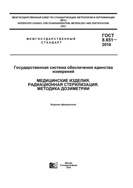ГОСТ 8.651-2016 Государственная система обеспечения единства измерений. Медицинские изделия. Радиационная стерилизация. Методика дозиметрии