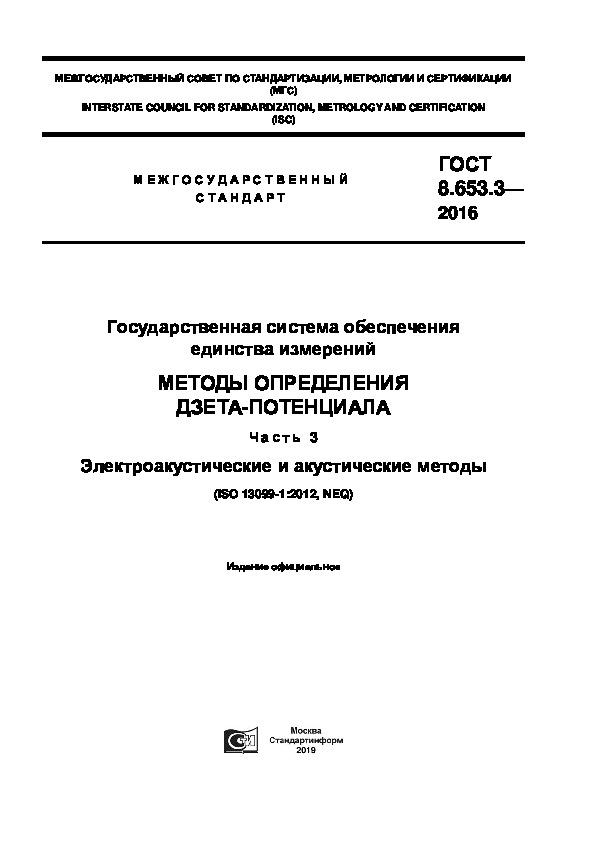 ГОСТ 8.653.3-2016 Государственная система обеспечения единства измерений. Методы определения дзета-потенциала. Часть 3. Электроакустические и акустические методы
