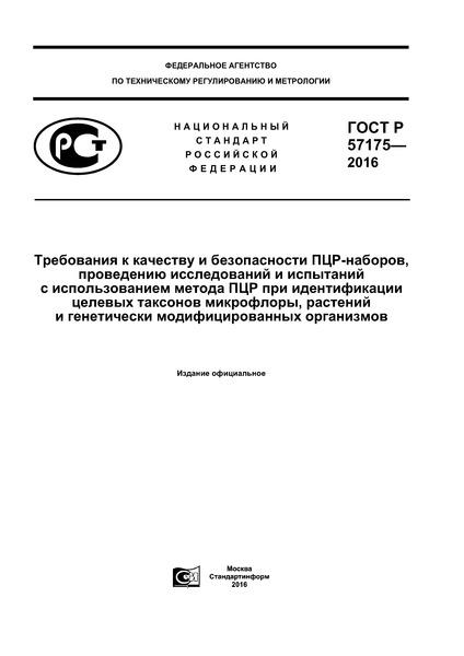 ГОСТ Р 57175-2016 Требования к качеству и безопасности ПЦР-наборов, проведению исследований и испытаний с использованием метода ПЦР при идентификации целевых таксонов микрофлоры, растений и генетически модифицированных организмов