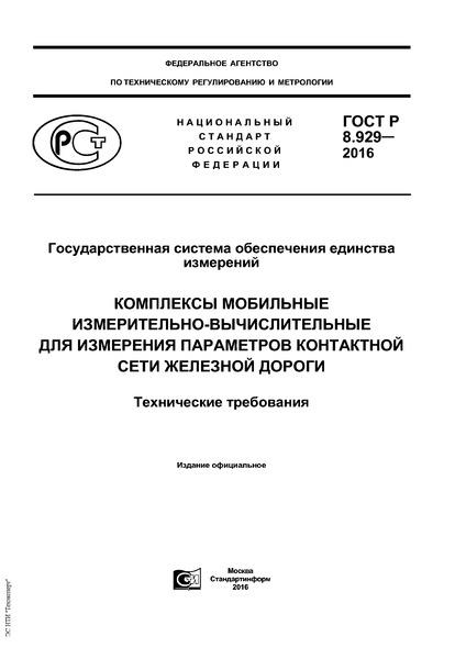 ГОСТ Р 8.929-2016 Государственная система обеспечения единства измерений. Комплексы мобильные измерительно-вычислительные для измерения параметров контактной сети железной дороги. Технические требования