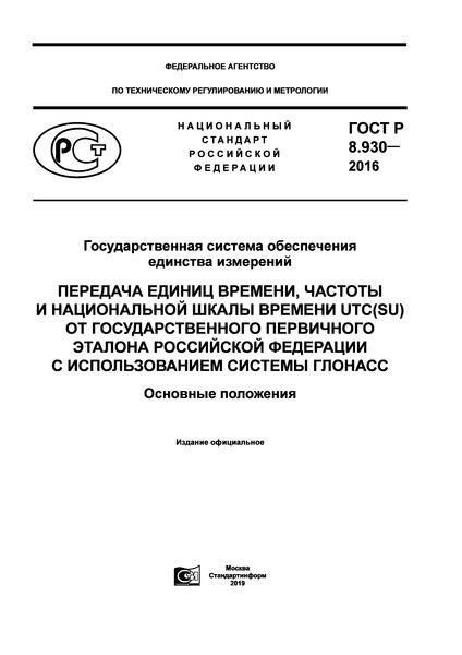 ГОСТ Р 8.930-2016 Государственная система обеспечения единства измерений. Передача единиц времени, частоты и национальной шкалы времени UTC(SU) от Государственного первичного эталона Российской Федерации с использованием системы ГЛОНАСС. Основные положения