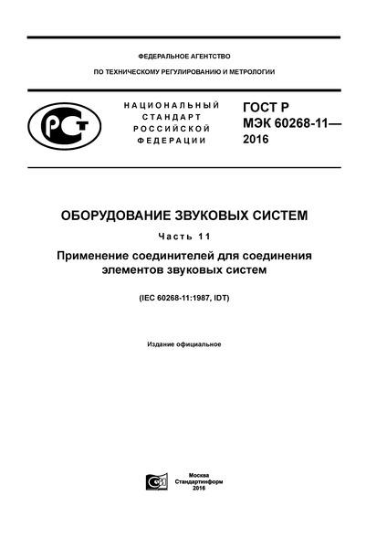 ГОСТ Р МЭК 60268-11-2016 Оборудование звуковых систем. Часть 11. Применение соединителей для соединения элементов звуковых систем