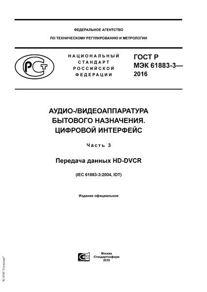 ГОСТ Р МЭК 61883-3-2016 Аудио-/видеоаппаратура бытового назначения. Цифровой интерфейс. Часть 3. Передача данных HD-DVCR