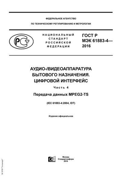 ГОСТ Р МЭК 61883-4-2016 Аудио-/видеоаппаратура бытового назначения. Цифровой интерфейс. Часть 4. Передача данных MPEG2-TS