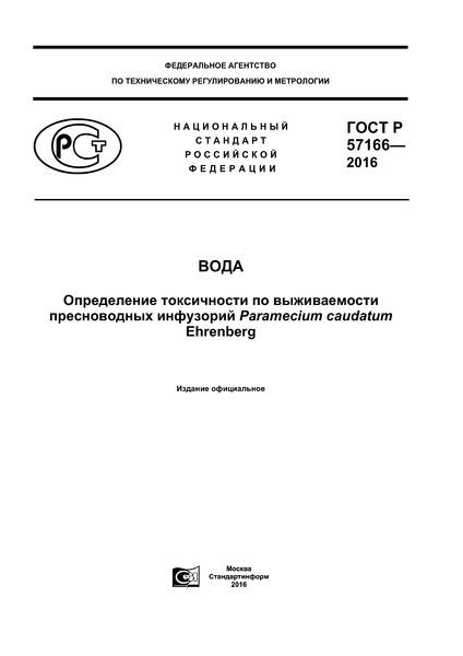 ГОСТ Р 57166-2016 Вода. Определение токсичности по выживаемости пресноводных инфузорий Paramecium caudatum Ehrenberg